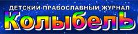 """детский православный журнал """"Колыбель"""""""