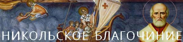 VI Минское городское (Никольское) благочиние